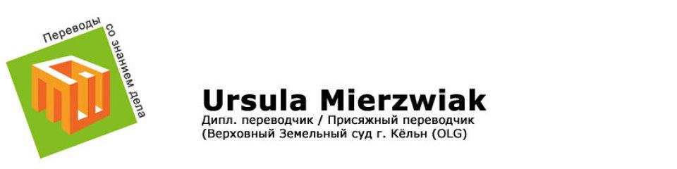 Дипл. переводчик / Присяжный переводчик (Верховный Земельный суд г. Кёльн (OLG)